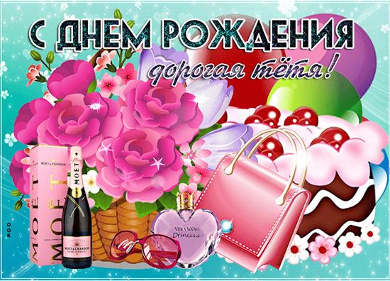 Открытки поздравления c днем рождения тете любимой