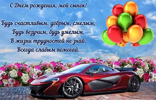 Красивые стихи пожелания c днем рождения сыну