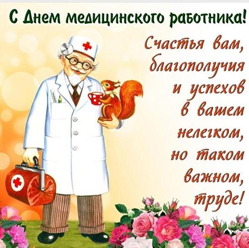 Стихи поздравления c Днем медицинского работника России