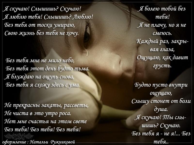 стихи любимой наташенька я сильно скучаю по тебе